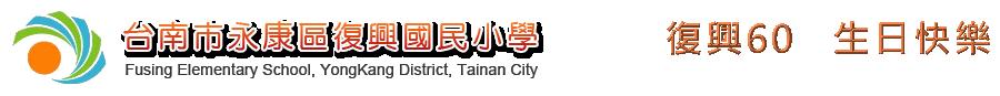 台南市永康區復興國小